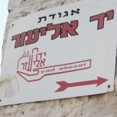 Yad Eliezer sign