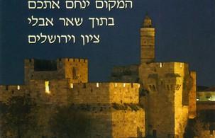 Nichum Aveilim Front Cover