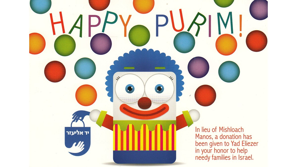 purim card yad eliezer card