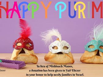 Purim Cards
