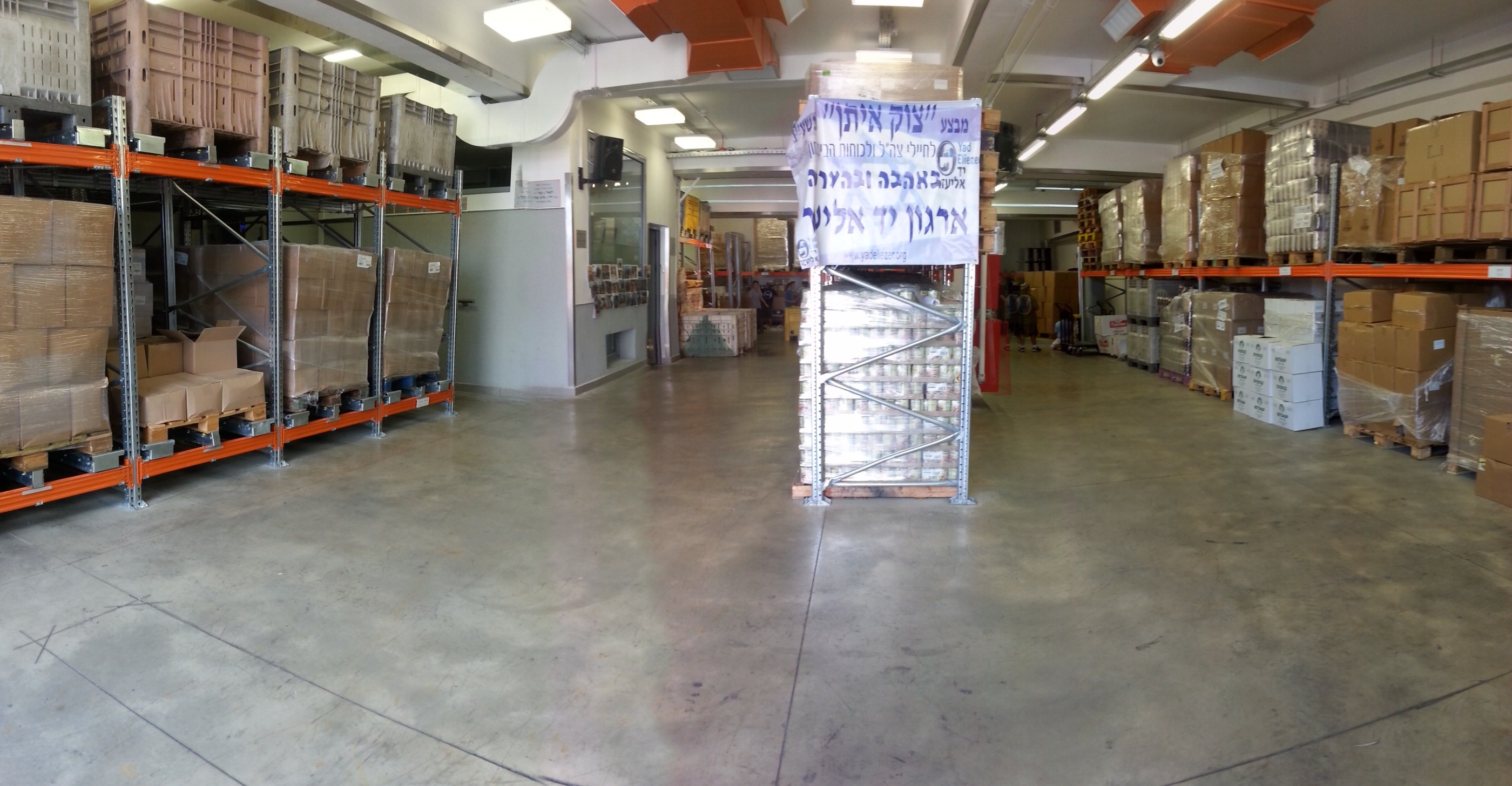 Yad Eliezer warehouse