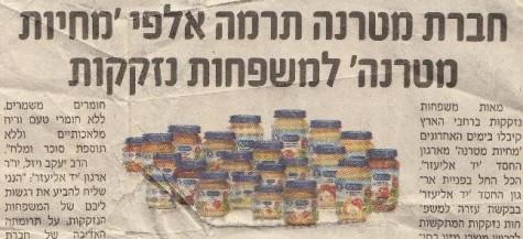 Materna Parteners With Yad Eliezer