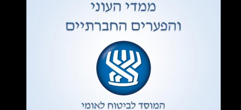 2015 Poverty Report - Yad Eliezer