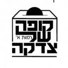 Ramot's Thank You Letter - Yad Eliezer