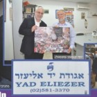 Yossi Kaufman in Kosher English - Yad Eliezer