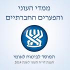 2015 Poverty Report - Yad Eliezer