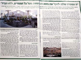Derech magazine
