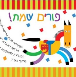 Israel Purim Cards
